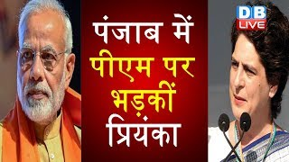 पंजाब में PM Modi पर भड़कीं Priyanka Gandhi | priyanka gandhi in punjab