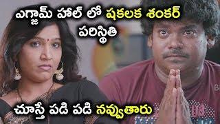 ఎగ్జామ్ హాల్ లో షకలక శంకర్ పరిస్థితి చూస్తే పడి పడి నవ్వుతారు - Latest Telugu Movie Scenes