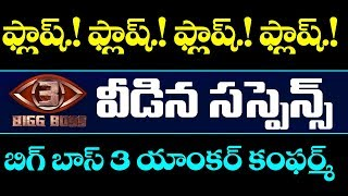 Bigg Boss Telugu 3 Host | Bigg Boss 3 Telugu Host | Telugu Bigg Boss Season 3 Host | Top Telugu TV