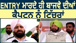 Punjab की Politics में Re-Entry करते ही Partap Bajwa के Captain पर तंज