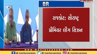 Rajkot: સૌરાષ્ટ્ર પ્રેમિયર લીગ સિઝનનું આજથી પ્રારંભ - Mantavya News