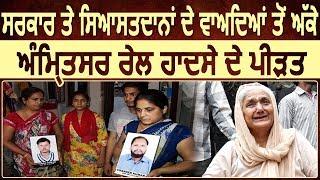 कौन सुनेगा Amritsar Rail Accident के पीड़ितों की गुहार