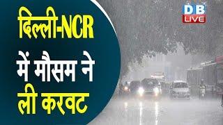 Delhi-NCR में मौसम ने ली करवट | चिलचिलाती गर्मी से मिली राहत |Today weather | delhi weather