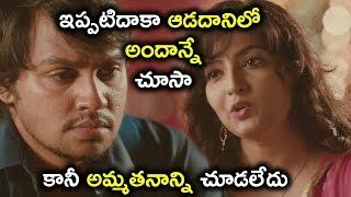 ఇప్పటిదాకా ఆడదానిలో అందాన్నే చూసా కానీ అమ్మతనాన్ని చూడలేదు - Latest Telugu Movie Scenes