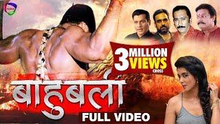 Bahubali  बाहुबली  - Full Bhojpuri Film - Bahubali - New Super Hit Bhojpuri Film 2018