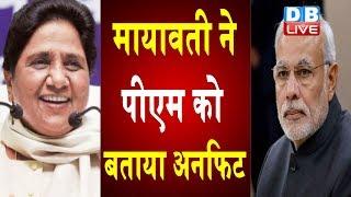 Mayawati ने PM Modi को बताया अनफिट | Modi ने शेड्यूल कास्ट का किया अपमान |#DBLIVE