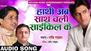 Samajwadi SOng - जबसे सपा और बसपा के मेल हो गइल - Ravi Ranjha - Bhojpuri Samajwadi Song 2018