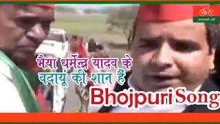भैया धर्मेन्द्र यादव वदायूं की शान हैं # Samajwadi Song   Dharmendra Yadav   Ravi Ranjha   YouTube 3