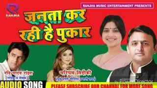 जनता कर रही है पुकार JANTA KAR RAHi HAI PUKAR BY RAVI RANJHA SAMAJWADI SONG