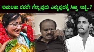 ಸುಮಲತಾ ರವರೇ ಗೆಲ್ಲುವುದು ಎನ್ನುವುದಕ್ಕೆ ಸಿಕ್ತಾ ಸಾಕ್ಷಿ..? || #Sumalatha Results in Mandya Election