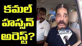 కమల్ హస్సన్ అరెస్ట్? | Police Case Against to Kamal Haasan | Elections 2019 | Top Telugu TV