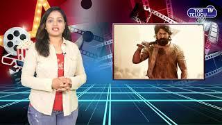 కేజీఎఫ్ పార్ట్ 2 కోసం ఎంత బడ్జెట్ పెడుతున్నారో తెలిస్తే షాకే | Kgf Movie budget | Top Telugu Tv