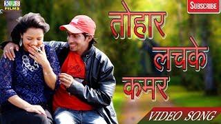 BHOJPURI HIT SONG 2018 - TOHAR LACHKE KAMAR - तोहार लचके कमर - DHRAMVEER - Bhojpuri Video Song 2018