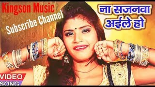 ना सजनवा अइले हो - Na Sajanwa Aile Ho - 2018 का Bhojpuri Hit Song - Dj Mix Song 2018