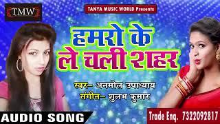 Anmol Updhayaya का सबसे हिट गाना - हाम्रो के ले चली शहर - Latest Bhojpuri Song 2018