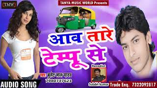 Bullet Lal Yadav का Superhit Song - आव तारे टेम्पू से - Latest Bhojpuri Superhit song 2018
