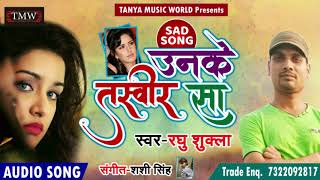 #Hindi #Sad #Song - Raghu Shukla - Unke Tasveer Sa - New Hindi Sad Songs