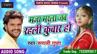Rupali Gupta का 2018 का New भोजपुरी Song - मजा मरला जब रहली कुँवार हो - Bhojpuri New SOngs 2018