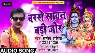 सुपरहिट गाना - बरसे सावन बड़ी जोर -  Manish Akela - Chali Devghar Me - Bhojpuri Songs 2018 New