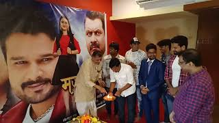 Grand Muhurt Bhojpuri Movie MAJANUA || Cinestar Ritesh Pandey And Akshara Singh||