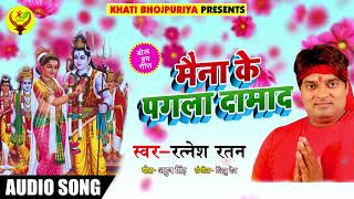 Ratnesh Ratan का हिट काँवर गीत - Maina Ke Pagala Damad - Latest Bhojpuri Superhit Kanwar Songs 2018
