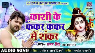 काशी के कंकर कंकर में शंकर - Samar Singh का New भोजपुरी Bol Bam Song - Kankar Kankar Me Shankar