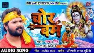 चोर बम - Chor Bam - Samar Singh का New भोजपुरी Kanwar Bhajan - Bhojpuri Bol Bam Song 2018
