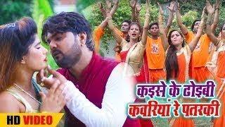 HD Video # Samar Singh का New Superhit Song - Kaise Dhoibi Kanwariya Re Patarki -Bhojpuri Bolbam2018