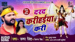 Samar Singh Superhit Bol Bam Songas (2018) - Darad Karihaiya Kari - Bhojpuri hit songs