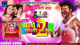 Doli Me Goli Maar Deb 2 - shadi hote jaan bhula jaibu ka - khesari lal song - Bhojpuri Sad Songs new