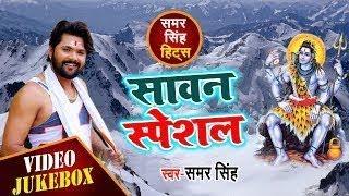Latest Bhojpuri Bol Bam Superhit Video Songs - Samar Singh - Kanwar Geet Superhits - Bhojpuri Bhajan