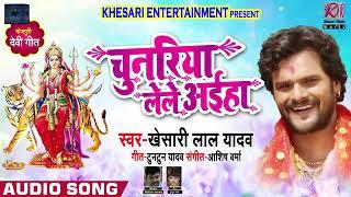 khesari lal yadav hit devi geet (2018) chunariya lele aiha bhojpuri song