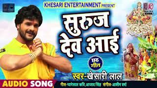 #Khesari Lal Yadav का New Chhath Songs   Suruj Dev Aayi   सूरज देव आई   New Bhojpuri Chhath Geet