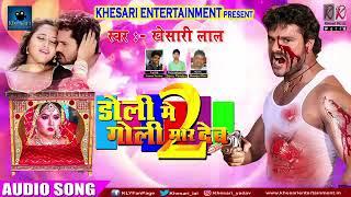 Khesari Lal Yadav New Sad Song 2019 || शादी होते जान भूला जइबू का हो ||  New Bhojpuri Hit Sad Song