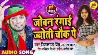 Neelkamal Singh का सुपरहिट NEW होली #SONG 2019 | जोबन रंगाई ज्योति चौक पे | Bhojpuri Hit Holi Songs