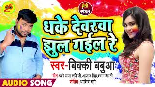 धके देवरवा झुल गईल रे - Dhake Devarwa Jhul Gail Re - #Bicky Babua New Bhojpuri Holi Songs 2019 Hits