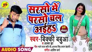 2019 का सबसे बड़ा होली धमाका - Bicky Babua - Sarso Mein Parso Chal Aiha | Bhojpuri Hit Holi Song 2019