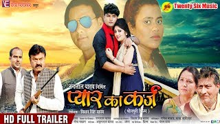 प्यार का कर्ज - Pyar Ka Karz | Official Trailer | Bhojpuri Movie 2019