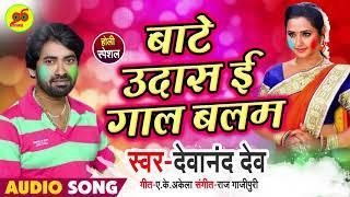 Devanand Dev का सुपरहिट Holi Sad Song - बांटे उदास ई  गाल बलम - Baate Udas E Gaal Balam - Holi Song