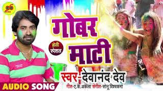 Devanand Dev का New देसी Live Holi स्पेशल गीत - गोबर माटी - Ae Bhauji Gobar Mati - Bhojpuri Songs