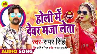होली में देवर मजा लेता - Holi Me Devar Maja Leta - Samar Singh - Bhojpuru Holi Songs 2019