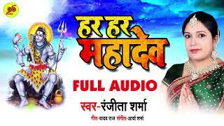 Ranjeeta Sharma का महाशिवरात्रि Special Bhajan - हर हर महादेव - Har Har Mahadev - Bhakti Song