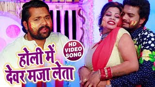 #Samar Singh का New #सुपरहिट #Video Song - Holi Me Devar Maja Leta - Bhojpuri Holi Songs 2019