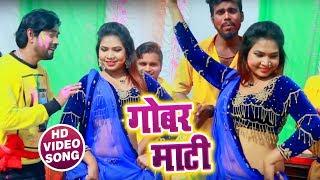 Devanand Dev का New देसी Live Holi #Video Song - गोबर माटी - Ae Bhauji Gobar Mati - Bhojpuri Songs