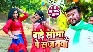 Bicky Babua का सबसे सुपरहिट Holi Song 2019 - बाड़े सीमा पे सजनवाँ हमार - Bhojpuri Hit Holi Songs