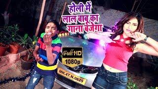 #Video Song - Lal Babu- का 2019 का New होली गीत - होली में लाल बाबू का गाना बजेगा - New Holi Songs
