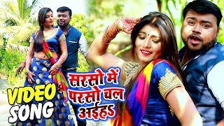 Bicky Babua का जोरदार #Holi #Video Song - Sarso Mein Parso Chal Aiha #Bhojpuri Holi Video 2019
