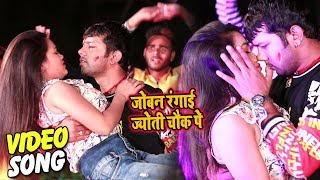 #Neelkamal Singh का New #भोजपुरी #होली Song - Joban Rangai Jyoti Chouk Pe - Bhojpuri Holi Songs 2019