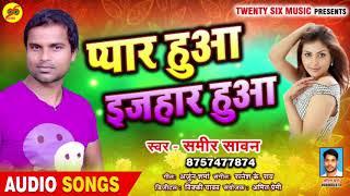 Sameer Sawan ( Hindi Song ) - प्यार हुआ इजहार हुआ - New Bhojpuri Song 2019