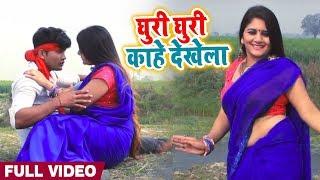 2019 New Movie #Video_Song | घुरी घूरी कान्हे देखेला | Pyar Ke Karz | Bhojpuri Songs